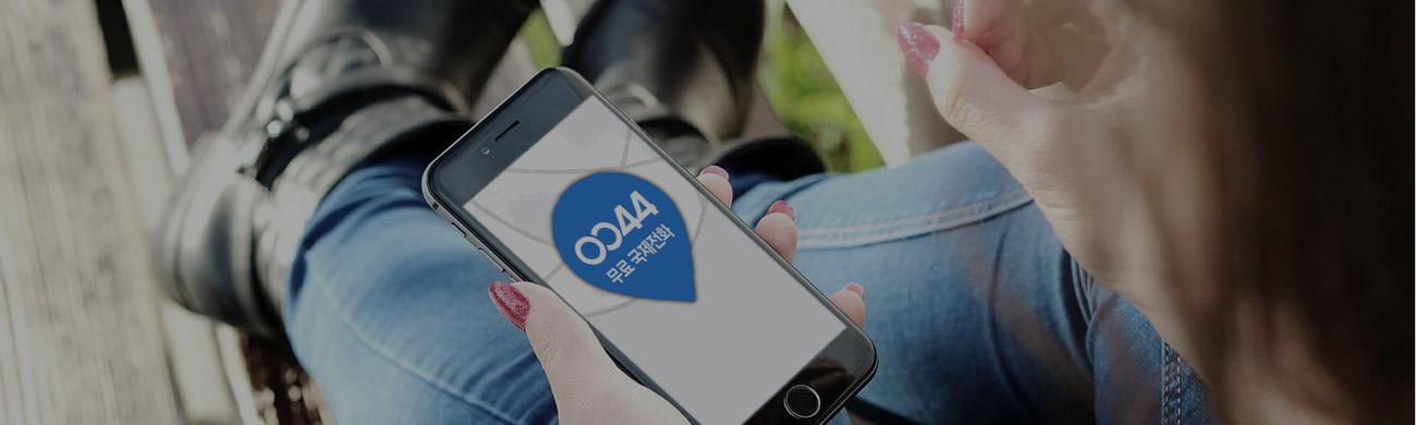 100만명이 인정하는 0044 무료국제전화!